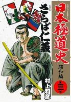 日本極道史~昭和編 第三巻 さらば仁義