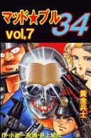 マッド★ブル34 7 黄金兵士