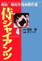 侍ジャイアンツ4