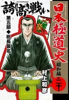 日本極道史~昭和編 第二十巻 日本暴力地帯 第五部/総長襲名