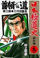 日本極道史~昭和編 第九巻 首領への道 第三部/三代目襲名