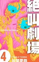 絶叫劇場 4