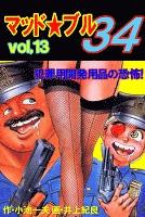マッド★ブル34 13 犯罪用開発用品の恐怖!