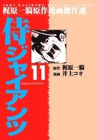 侍ジャイアンツ11