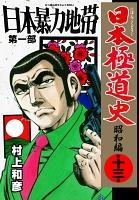 日本極道史~昭和編 第十三巻 日本暴力地帯 第一部