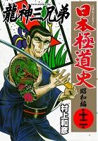 日本極道史~昭和編 第十二巻 龍神三兄弟