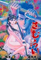 THE武頼 2