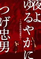 夜よゆるやかに~つげ忠男昭和選集3~