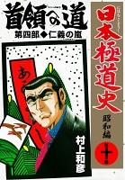 日本極道史~昭和編 第十巻 首領への道 第四部/仁義の嵐