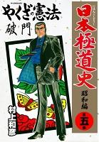 日本極道史~昭和編 第五巻 やくざの憲法 破門