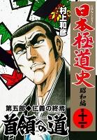 日本極道史~昭和編 第十一巻 首領への道 第五部/仁義の終焉