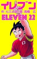 イレブン 22