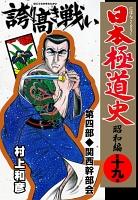 日本極道史~昭和編 第十九巻 日本暴力地帯 第四部/関西幹部会