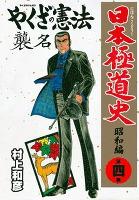 日本極道史~昭和編 第四巻 やくざの憲法 襲名