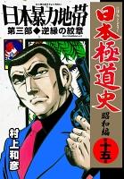 日本極道史~昭和編 第十五巻 日本暴力地帯 第三部/逆縁の紋章