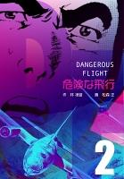 危険な飛行 2