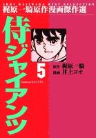 侍ジャイアンツ5