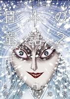 怖くて残酷な日本の童話 第2巻