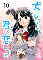 犬になったけど君に恋してる 10 第10巻 麻倉さんの時間 おれの時間