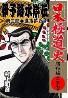 日本極道史~昭和編 第二十七巻 「伊予路水滸伝」第三部/進攻許さず