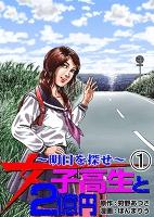女子高生と2億円 1