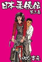 日本柔侠伝3