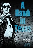 テキサスの鷹
