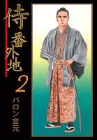 侍番外地 2