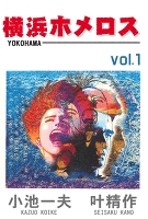 横浜ホメロス1