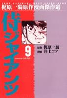 侍ジャイアンツ9