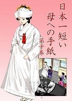 日本一短い母への手紙 10