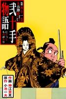 弐十手物語41 上方怨造(ぜえろくえんぞう)