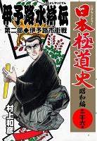 日本極道史~昭和編 第二十六巻 「伊予路水滸伝」第二部/伊予路市街戦