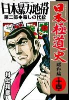 日本極道史~昭和編 第十四巻 日本暴力地帯 第二部/殺しの代紋