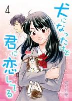 犬になったけど君に恋してる 4 第4巻 麻倉さんが『恋愛』!?