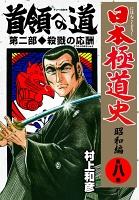 日本極道史~昭和編 第八巻 首領への道 第二部/殺戮の応酬