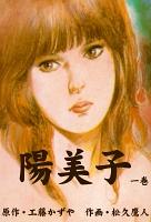 陽美子 1