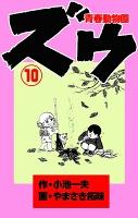 ズウ~青春動物園 10