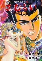 THE武頼 1