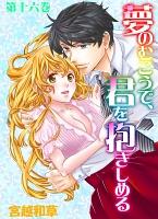 夢のむこうで、君を抱きしめる 16 沈む~桜子という女(3)~