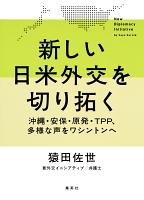 新しい日米外交を切り拓く ――沖縄・安保・原発・TPP、多様な声をワシントンへ