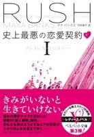 史上最悪の恋愛契約―ブレスレス・トリロジーI―(下)