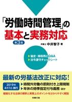第3版 「労働時間管理」の基本と実務対応