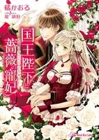 国王陛下と薔薇の寵妃【SS付】【イラスト付】