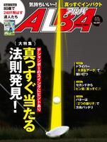 アルバトロス・ビュー No.807