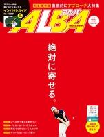 アルバトロス・ビュー No.791