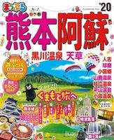 まっぷる 熊本・阿蘇 黒川温泉・天草'20