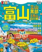 まっぷる 富山 立山・黒部 五箇山・白川郷'20
