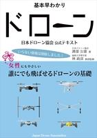 日本ドローン協会公式テキスト