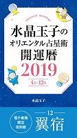 水晶玉子のオリエンタル占星術 開運暦2019(4月~12月)電子書籍限定各宿版【翼宿】